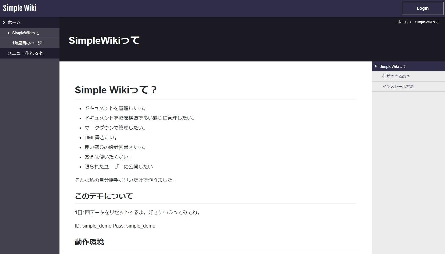 【Simple Wiki】Markdownで書けるドキュメント管理ツール作ってみた