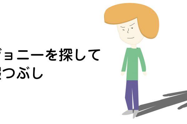 HTMLで3Dダンジョンっぽいゲーム作ってみた【ジョニーを探して暇つぶし】
