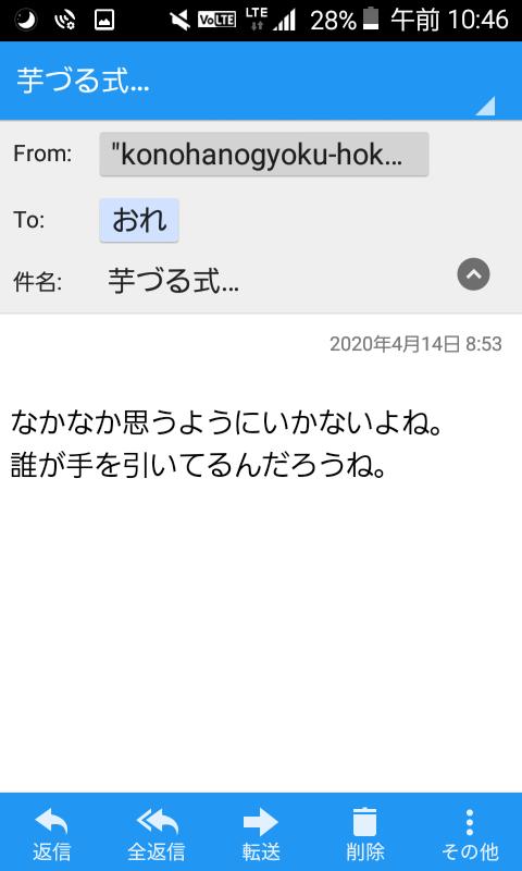 迷惑メールを味わう~雷神丸-僕10歳-コンタクト編~