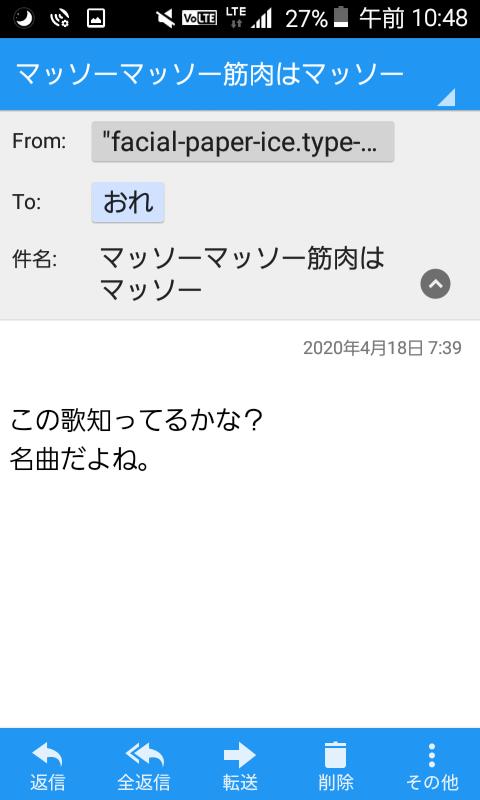 迷惑メールを味わう~洗顔ペーパー-タイプ-エナジードリンク編~