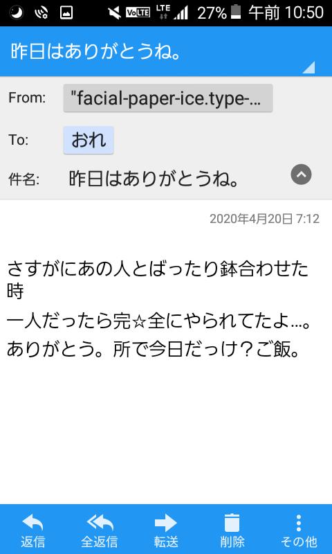 迷惑メールを味わう~洗顔ペーパー-タイプ-エナジードリンク編②~
